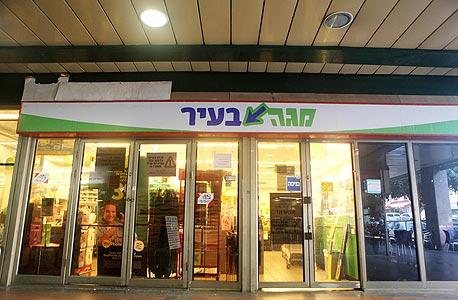 מגה בעיר סניף הרצל הרואה סופרמרקט, צילום: אוראל כהן