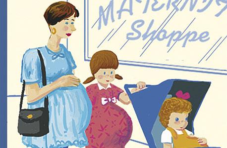 שער גנוז לרגל יום האם, איור: ארט ספיגלמן