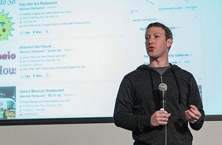פייסבוק חיפוש חברתי מארק צוקרברג