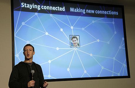 פייסבוק חיפוש חברתי מארק צוקרברג, צילום: איי פי