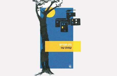 """""""בין חברים"""" / עמוס עוז. הסופר הישראלי המתורגם ביותר בעולם"""