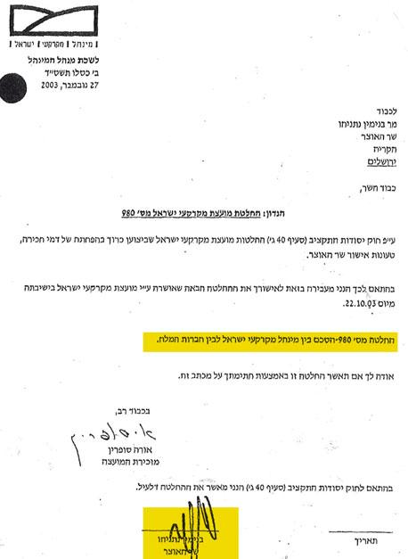 המסמך עם חתימת נתניהו המאשרת את ההסכם