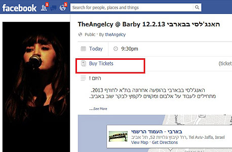 פייסבוק כרטיסים רכישה מקוונת
