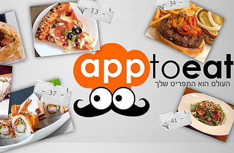 אפליקציה apptoeat