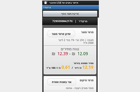 אפליקציה ברקודר