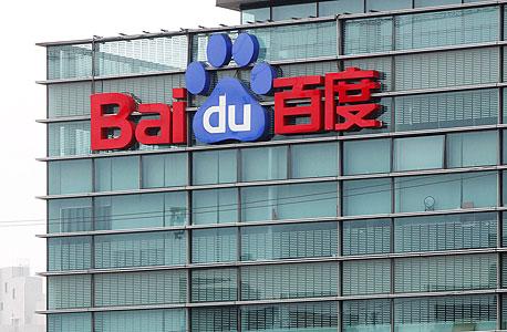 משרדי חברת ביידו, צילום: בלומברג