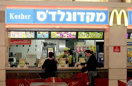 מקדונלד'ס ישראל כשר, צילום: שאול גולן