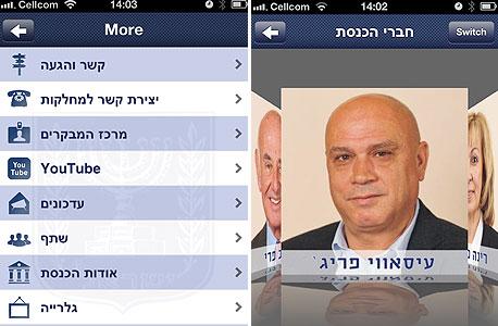 אפליקציה כנסת