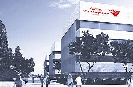 המכללה האקדמית להנדסה ירושלים קרן עזריאלי