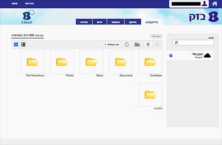 שירות אחסון ענן בזק bezeq cloud, צילום מסך: אתר בזק