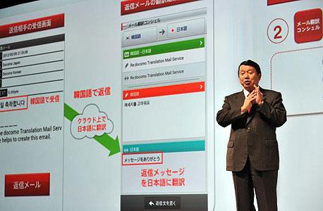 סמארטפון יפנית אפליקציה