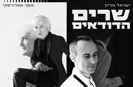 """""""שרים הדודאים"""", ישראל גוריון ואסף אמדורסקי"""