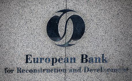 הבנק האירופי לשיקום ופיתוח