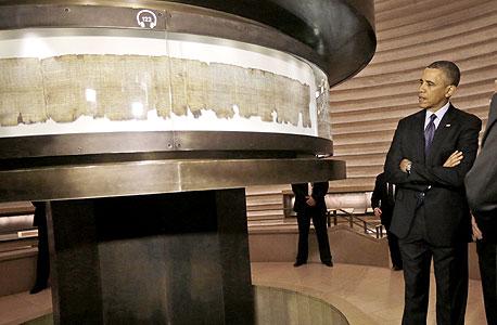 הנשיא ברק אובמה בהיכל הספר מוזיאון ישראל ירושלים, צילום: איי אף פי