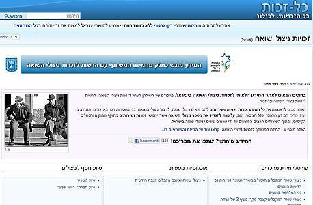 פורטל זכויות ניצולי השואה