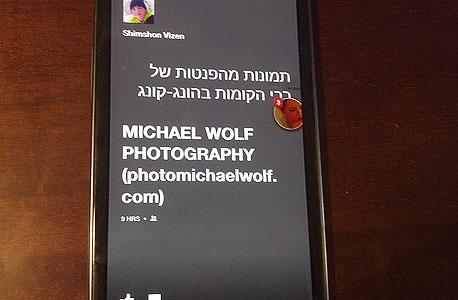 ביקורת פייסבוק הום הומ facebook home, צילום: הראל עילם