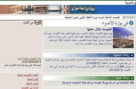 אתר הכנסת בערבית