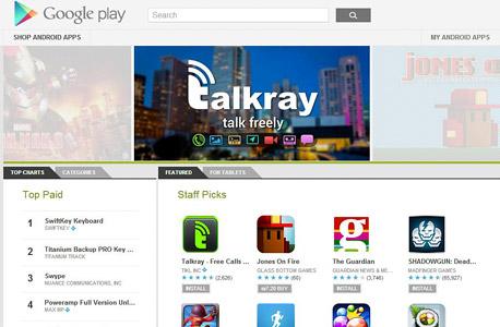 גוגל פליי play חנות אפליקציות