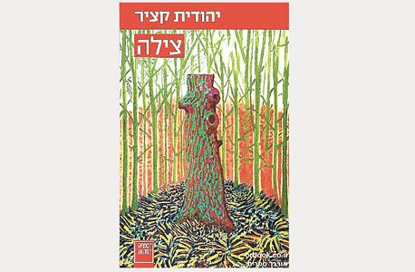 צילה של יהודית קציר