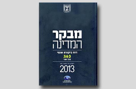 """דו""""ח המבקר 2013"""