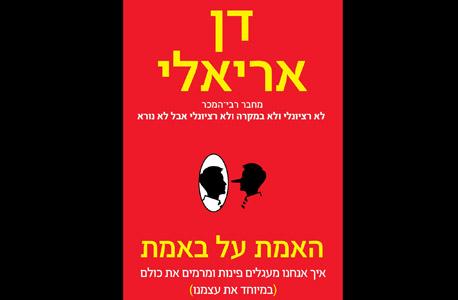 ספרו של אריאלי בהוצאת כנרת זמורה-ביתן דביר