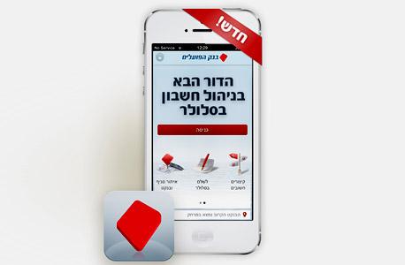 אפליקציה חדשה בנק הפועלים