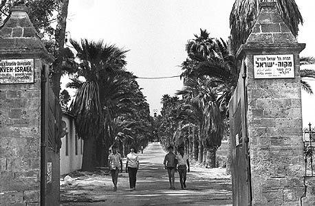 תמונה היסטורית של מקוה ישראל
