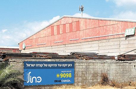 פרוייקט של חברת קנדה ישראל בעתלית
