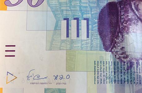 שקל חתימה סטנלי פישר, צילום: אדם קפלן