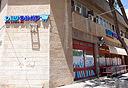 סניף קואופ ברחוב ההגנה 19, ירושלים, צילום: עומר מסינגר