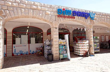 סניף קואופ בירושלים , צילום: עומר מסינגר