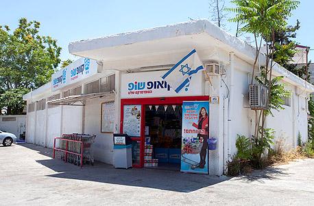 סניף קואופ ברחוב קליינמן 14, ירושלים, צילום: עומר מסינגר