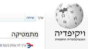 הערך מתמטיקה, הראשון שהועלה לאתר בעברית