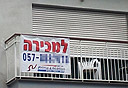 """למכירה דירות מכירה דרום ת""""א, צילום: דוד הכהן"""