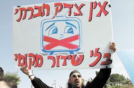 הפגנה נגד סגירת החדשות המקומיות