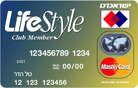 כרטיס מועדון לייף סטייל