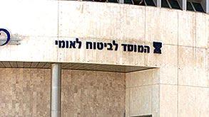 המוסד לביטוח לאומי , צילום: גדי קבלו