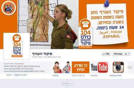 עמוד הפייסבוק של פיקוד העורף