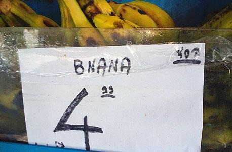 """בננות במבצע בס""""ד"""