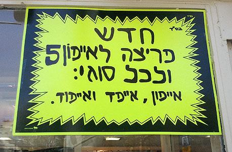 חנות מוצרי אלקטרוניקה ברחוב כפר גלעדי