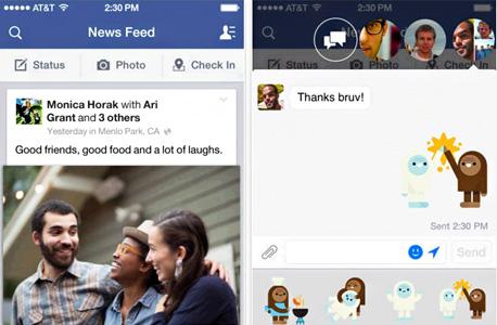 אפליקציית פייסבוק המשופרת