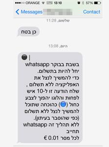ההודעה השקרית שהופצה בישראל