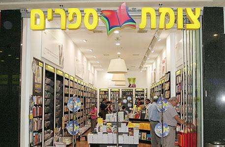 """חנות של צומת ספרים. """"נלמד את הצעת החוק ואז נביע עמדה"""", צילום: יוני רייף"""