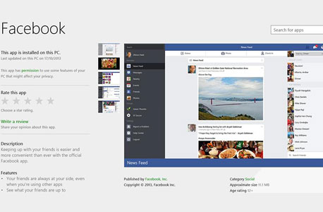פייסבוק אפליקציה ווינדוס 8.1