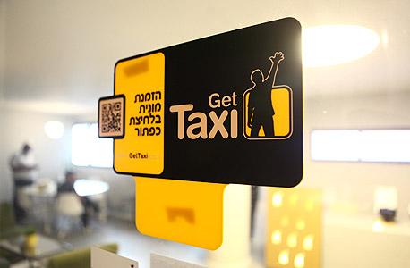 גט טקסי משרדים לוגו, צילום: אוראל כהן