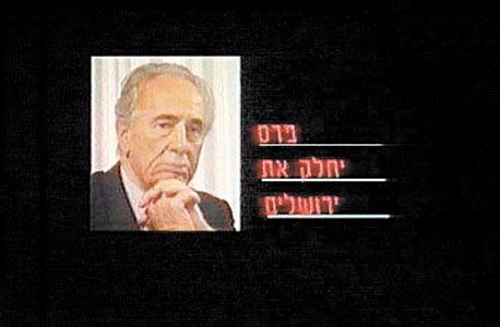 מוסף 31.10.13 קמפיין פרס יחלק את ירושלים