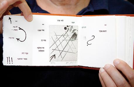 ספר תחריטים של משה גרשוני לשירים של אהרן שבתאי, מתוך סדרת שירים ותחריטים