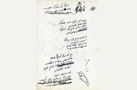 """כתב היד של """"שיר כאב"""" של מאיר אריאל"""