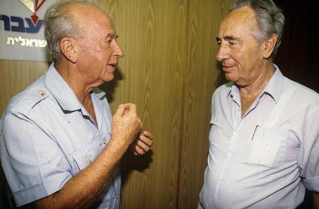 שמעון פרס יצחק רבין, צילום: אפי שריר