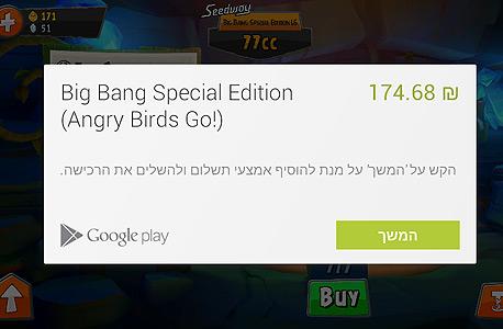 קניית תוכן בתשלום במשחק אנגרי בירדס GO